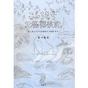 こんちき号北極探検記―ホッキョクグマを求めて3000キロ [単行本]