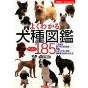 よくわかる犬種図鑑ベスト185(主婦の友ベストBOOKS) [単行本]