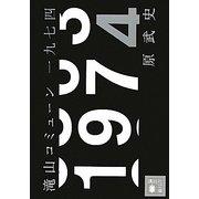 滝山コミューン一九七四(講談社文庫) [文庫]