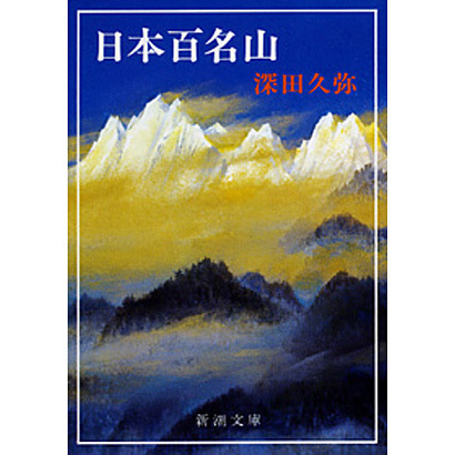 日本百名山(新潮文庫 ふ 1-2) [文庫]