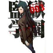 監獄学園 3(ヤングマガジンコミックス) [コミック]