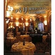 パリ―星付きレストランからの招待状 [単行本]