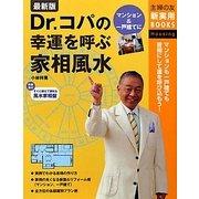 最新版 Dr.コパの幸運を呼ぶ家相風水(主婦の友新実用BOOKS) [単行本]