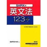 SAPIX式英文法123+ [全集叢書]