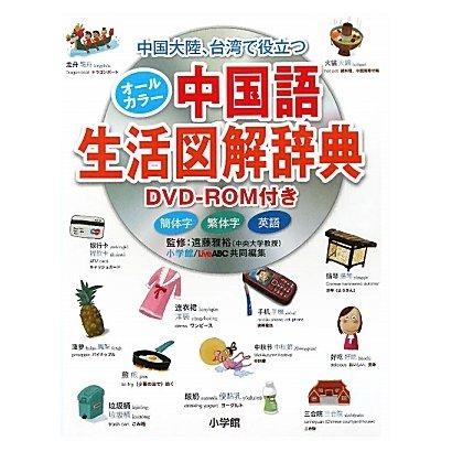 中国大陸、台湾で役立つオールカラー中国語生活図解辞典 [事典辞典]
