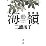 海嶺〈中〉 改版 (角川文庫) [文庫]