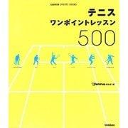 テニスワンポイントレッスン500(GAKKEN SPORTS BOOKS) [単行本]