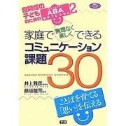 自閉症の子どものためのABA基本プログラム〈2〉家庭で無理なく楽しくできるコミュニケーション課題30(学研のヒューマンケアブックス) [全集叢書]