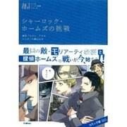 シャーロック・ホームズの挑戦(マンガジュニア名作シリーズ) [単行本]