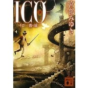 ICO―霧の城〈下〉(講談社文庫) [文庫]