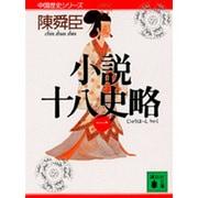 小説十八史略〈1〉(講談社文庫―中国歴史シリーズ) [文庫]