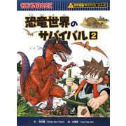 恐竜世界のサバイバル〈2〉(科学漫画サバイバルシリーズ) [全集叢書]