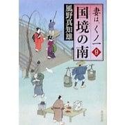 国境の南―妻は、くノ一〈9〉(角川文庫) [文庫]