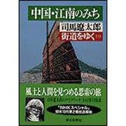 街道をゆく〈19〉中国・江南のみち(朝日文庫) [文庫]