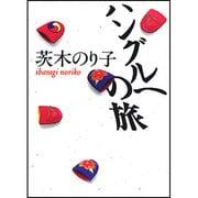 ハングルへの旅(朝日文庫) [文庫]