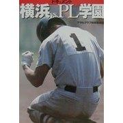 ドキュメント横浜vs.PL学園(朝日文庫) [文庫]