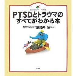 PTSDとトラウマのすべてがわかる本(健康ライブラリー イラスト版) [全集叢書]