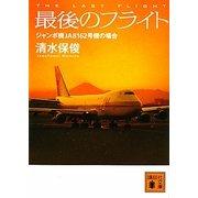 最後のフライト―ジャンボ機JA8162号機の場合(講談社文庫) [文庫]