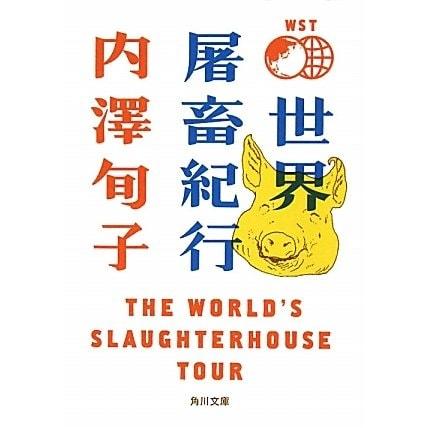 世界屠畜紀行―THE WORLD'S SLAUGHTERHOUSE TOUR(角川文庫) [文庫]