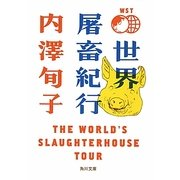 世界屠畜紀行―THE WORLD'S SLAUGHTERHOUSE TOUR(角川文庫) [文庫]