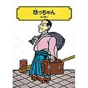 坊っちゃん(偕成社文庫〈3157〉) [全集叢書]