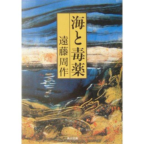 海と毒薬 改版 (角川文庫) [文庫]