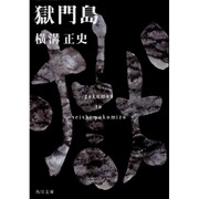 獄門島 金田一耕助ファイル 3(角川文庫) [文庫]