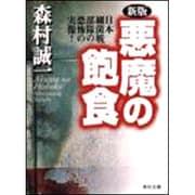 新版 悪魔の飽食―日本細菌戦部隊の恐怖の実像!(角川文庫) [文庫]