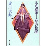 三毛猫ホームズの推理(角川文庫) [文庫]