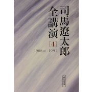 司馬遼太郎全講演〈4〉1988(2)-1991(朝日文庫) [文庫]