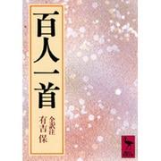百人一首(講談社学術文庫 614) [文庫]