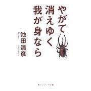やがて消えゆく我が身なら(角川ソフィア文庫) [文庫]