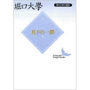月下の一群―現代日本の翻訳(講談社文芸文庫) [文庫]