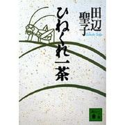 ひねくれ一茶(講談社文庫) [文庫]