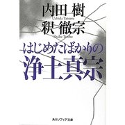 はじめたばかりの浄土真宗(角川ソフィア文庫) [文庫]