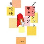 ブランケット・キャッツ(朝日文庫) [文庫]