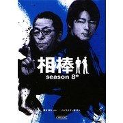 相棒season8〈中〉(朝日文庫) [文庫]