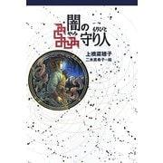 闇の守り人(軽装版偕成社ポッシュ) [全集叢書]