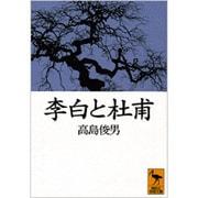 李白と杜甫(講談社学術文庫) [文庫]