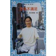 五体不満足(講談社青い鳥文庫) [新書]