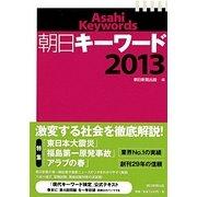 朝日キーワード〈2013〉 [事典辞典]