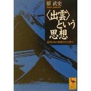 """""""出雲""""という思想―近代日本の抹殺された神々(講談社学術文庫) [文庫]"""