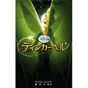 ティンカー・ベル(ディズニーアニメ小説版) [全集叢書]