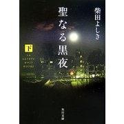 聖なる黒夜〈下〉(角川文庫) [文庫]