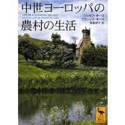 中世ヨーロッパの農村の生活(講談社学術文庫) [文庫]