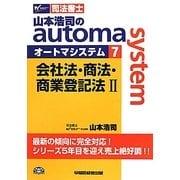 山本浩司のautoma system〈7〉会社法・商法・商業登記法〈2〉 [全集叢書]