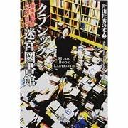 クラシック迷宮図書館-音楽書月評1998-2003(片山杜秀の本 3) [単行本]