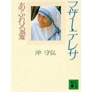 マザーテレサ あふれる愛(講談社文庫) [文庫]