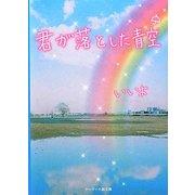 君が落とした青空(ケータイ小説文庫―野いちご) [文庫]