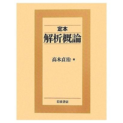 定本 解析概論 改訂第3版 [単行本]